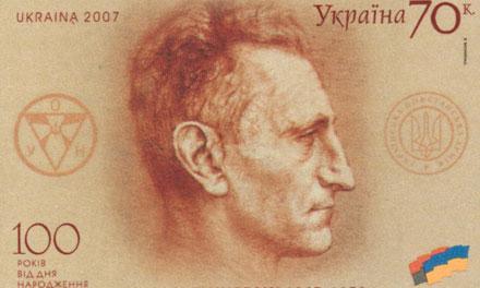 Roman Suhevics egy nemrég kiadott bélyegen